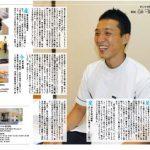 雑誌初掲載(^^)長崎商工会議所の会議所NEWS