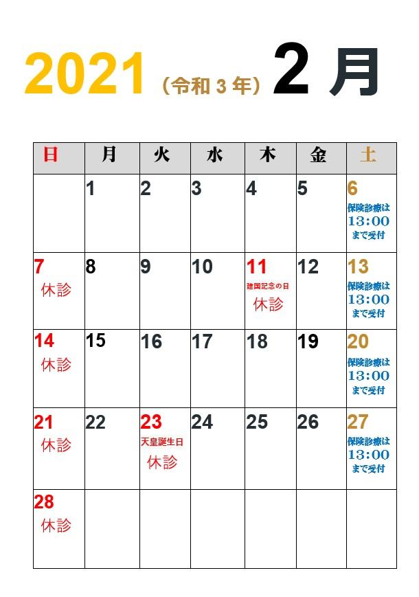 2021.2月カレンダー.