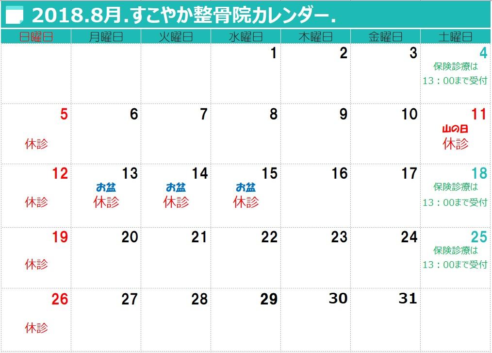 2018.8月すこやかカレンダー.