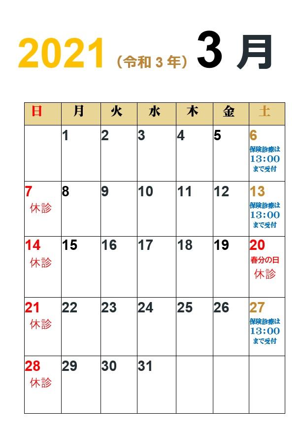 2021.3月カレンダー.