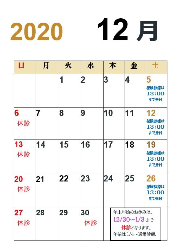 2020.12月カレンダー