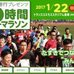 【2017】5時間リレーマラソンにエントリー