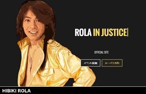 響ローラさん