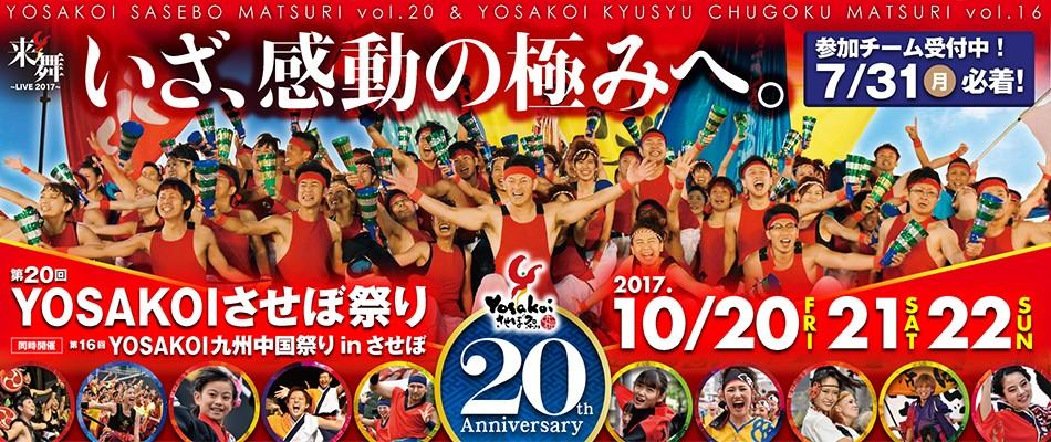 yosa_slide2017_kiwami